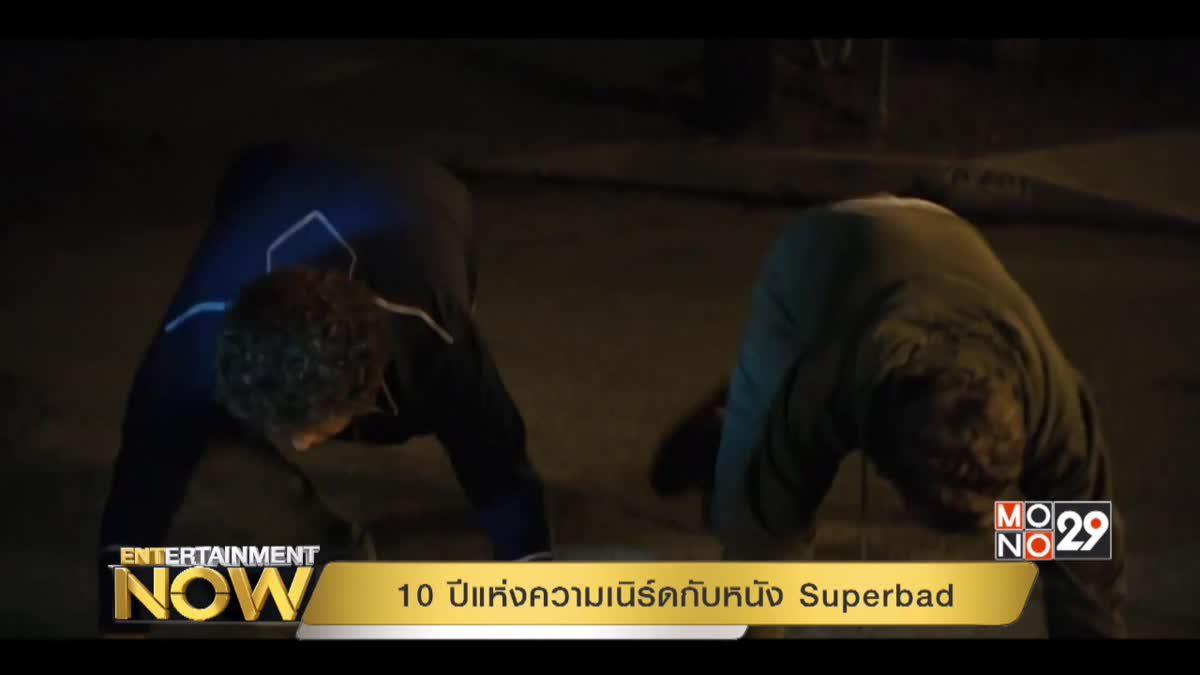 10 ปีแห่งความเนิร์ดกับหนัง Superbad