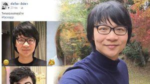 เมื่อ คัตโตะ ลิปตา ลองเล่น faceapp แต่ละหน้า แบบนี้ก็ได้เหรอ???