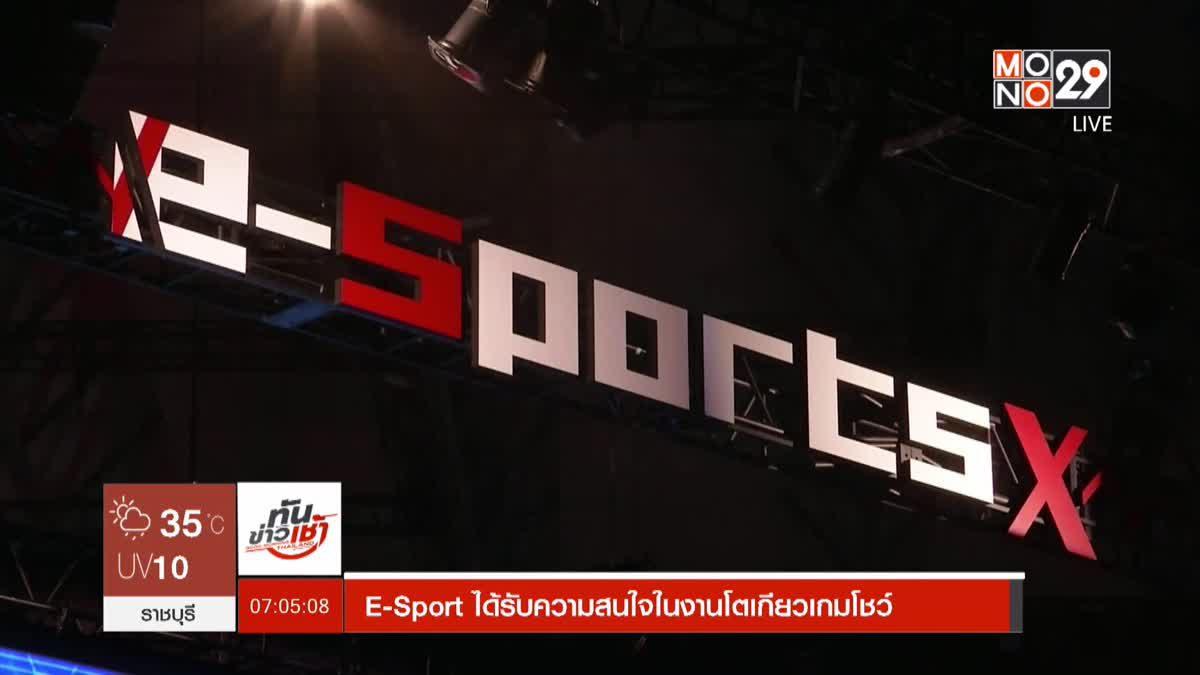 E-Sport ได้รับความสนใจในงานโตเกียวเกมโชว์