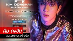 คิม ดงฮัน จัดหนักกว่าครั้งไหน! เสิร์ฟ Fan Fest ให้แฟนคลับไทย 2 วันเต็ม!!