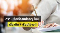 ความเชื่อเรื่องเรียน