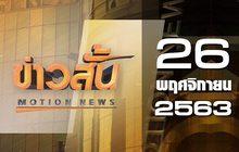 ข่าวสั้น Motion News Break 1 26-11-63