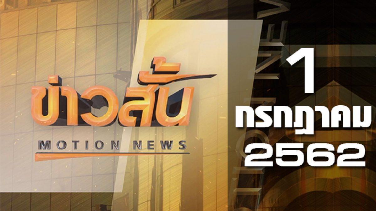 ข่าวสั้น Motion News 01-07-62