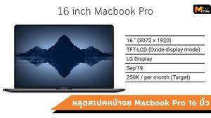 หลุดข้อมูล Macbook Pro 16 นิ้ว จะมาในเดือนกันยายนนี้