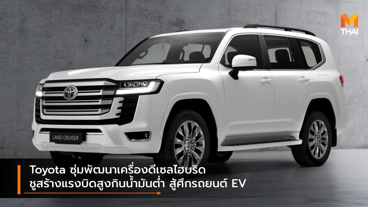 Toyota ซุ่มพัฒนาเครื่องดีเซลไฮบริด ชูสร้างแรงบิดสูงกินน้ำมันต่ำ สู้ศึกรถยนต์ EV