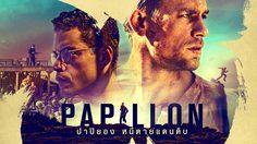 รีวิว Papillon ปาปิยอง หนีตายแดบดิบ
