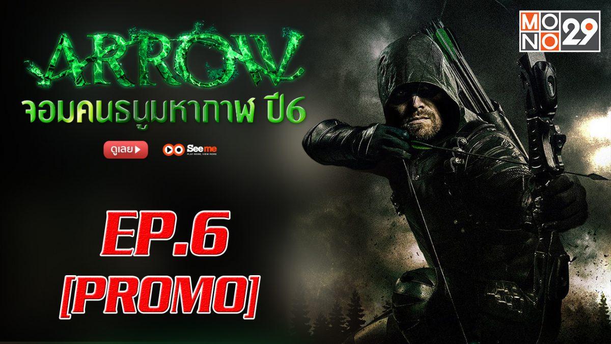 Arrow จอมคนธนูมหากาฬ ปี 6 EP.6 [PROMO]