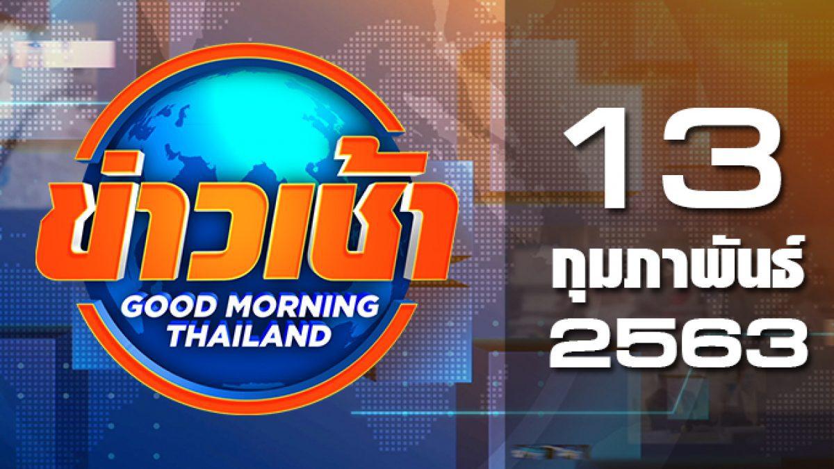 ข่าวเช้า Good Morning Thailand 13-02-63