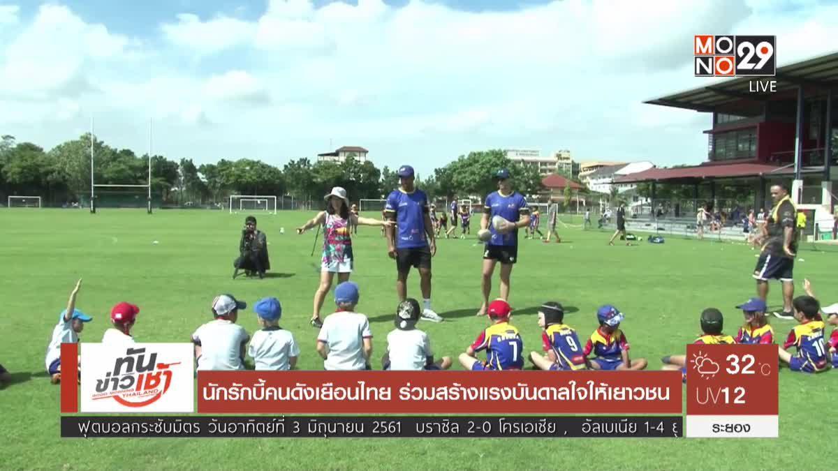นักรักบี้คนดังเยือนไทย ร่วมสร้างแรงบันดาลใจให้เยาวชน