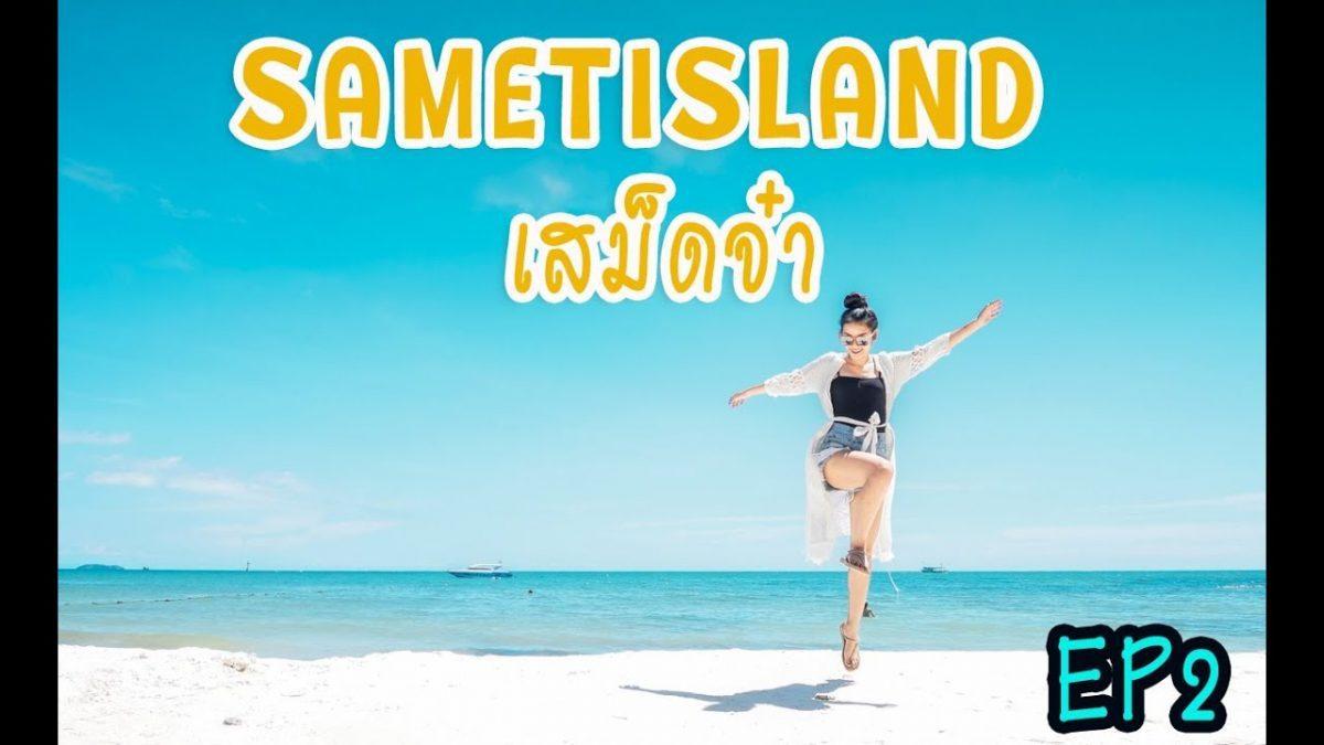ที่พักเกาะเสม็ด วันเกิดน้องทะเล4ขวบ EP.2// samed island birthday