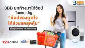 "3BB ยกห้างมาให้ช้อปในแคมเปญ ""ช้อปของถูกใจได้ส่วนลดสุดคุ้ม"" ที่ Tops Online และ HomePro"