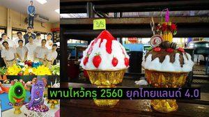รวมภาพไอเดียสร้างสรรค์ พานไหว้ครู 2560 ยุคไทยแลนด์ 4.0