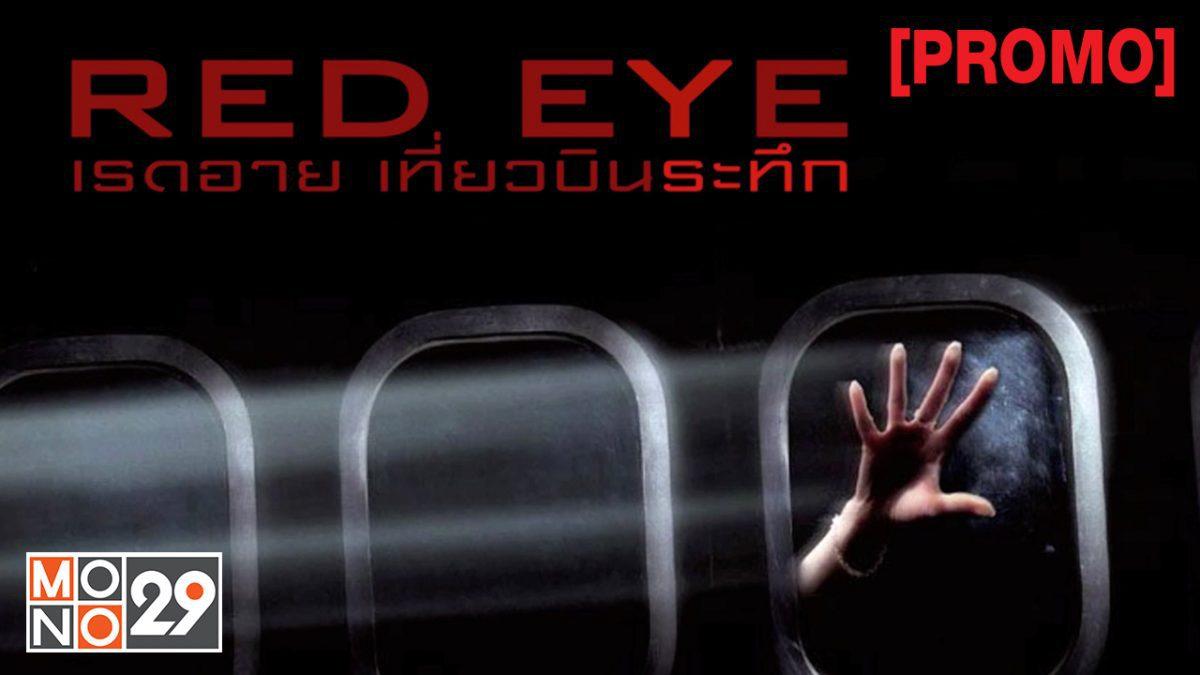 Red Eye เรดอาย  เที่ยวบินระทึก [PROMO]