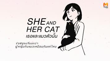 'She and Her Cat เธอและแมวตัวนั้น' ข้อพิสูจน์ที่บอกว่าผู้หญิงกับแมวเหมือนกันแค่ไหน
