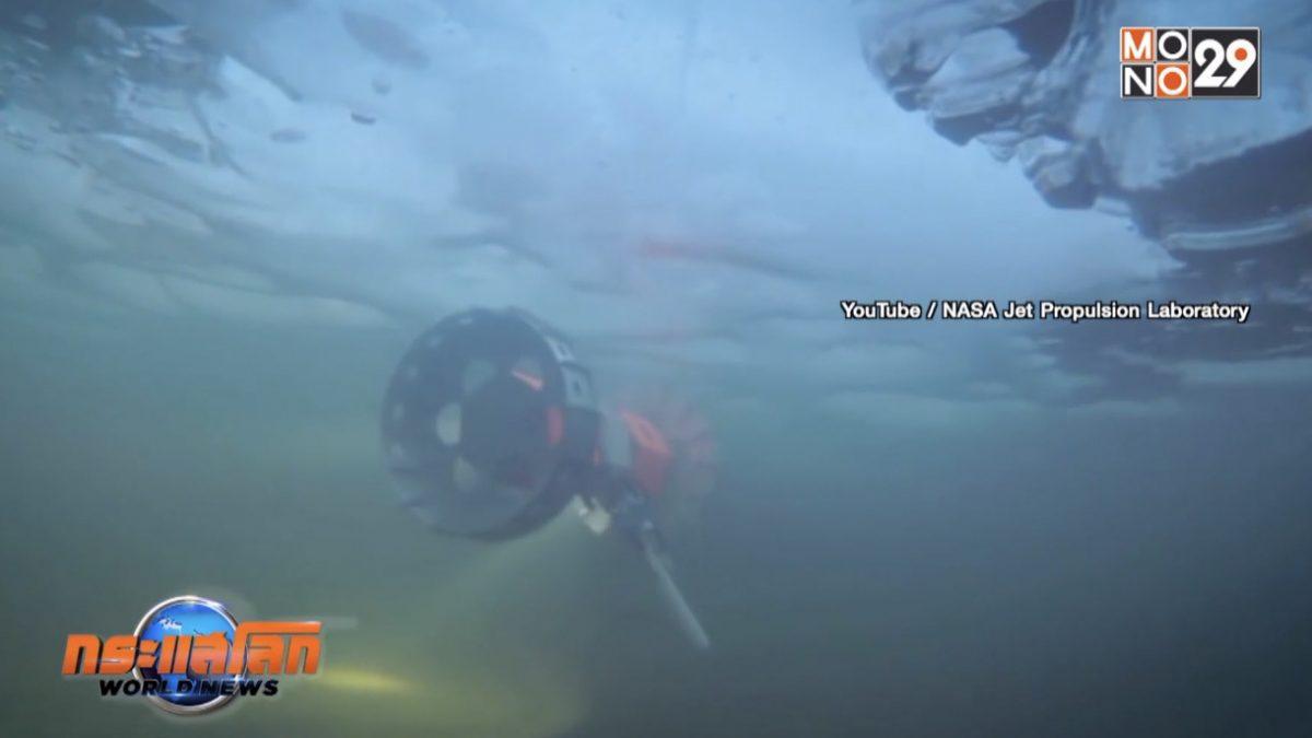นาซาทดสอบหุ่นยนต์สำรวจใต้แผ่นน้ำแข็ง