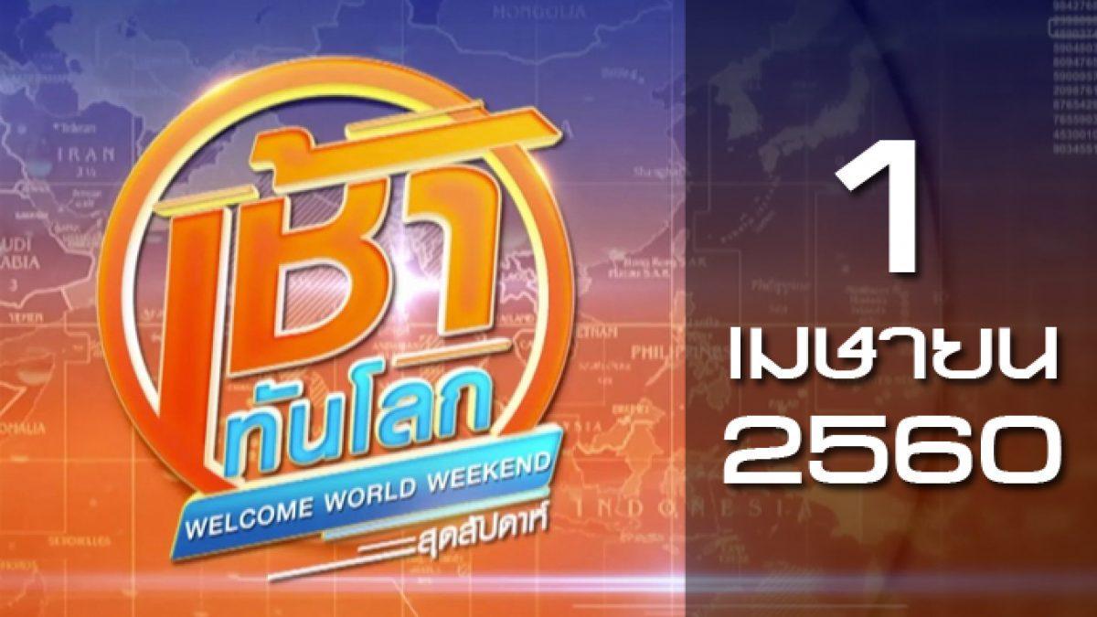 เช้าทันโลกสุดสัปดาห์ Welcome World Weekend 01-04-60