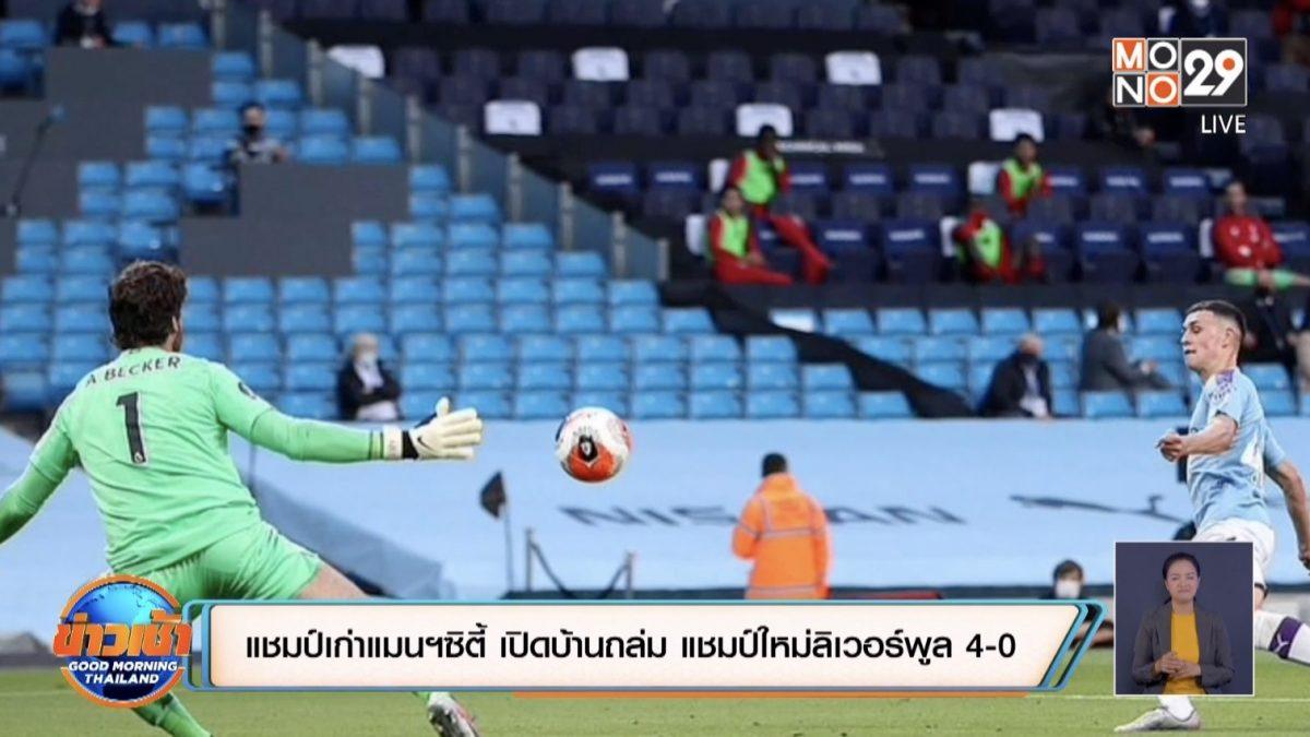 ผลการแข่งขันฟุตบอลยุโรป 03-07-63