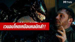 หรือจะได้เห็น เวนอม กัดหัวดูดสมองคน!!? ผู้กำกับ Venom ยืนยันจะทำให้เหมือนคอมิกส์มากที่สุด