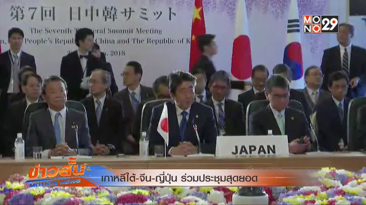 เกาหลีใต้-จีน-ญี่ปุ่น ร่วมประชุมสุดยอด