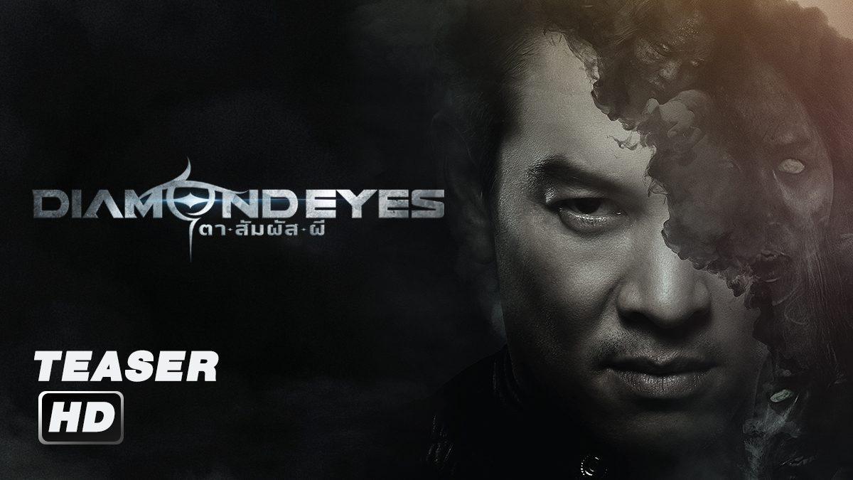 Diamond Eyes ตา-สัมผัส-ผี Teaser Trailer Ver.1