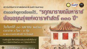 สดร. ชวนดูดาวเมืองละโว้ รำลึก 330 ปี สุริยุปราคาลพบุรี