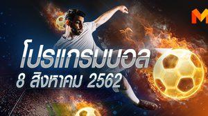 โปรแกรมบอล วันพฤหัสฯที่ 8 สิงหาคม 2562