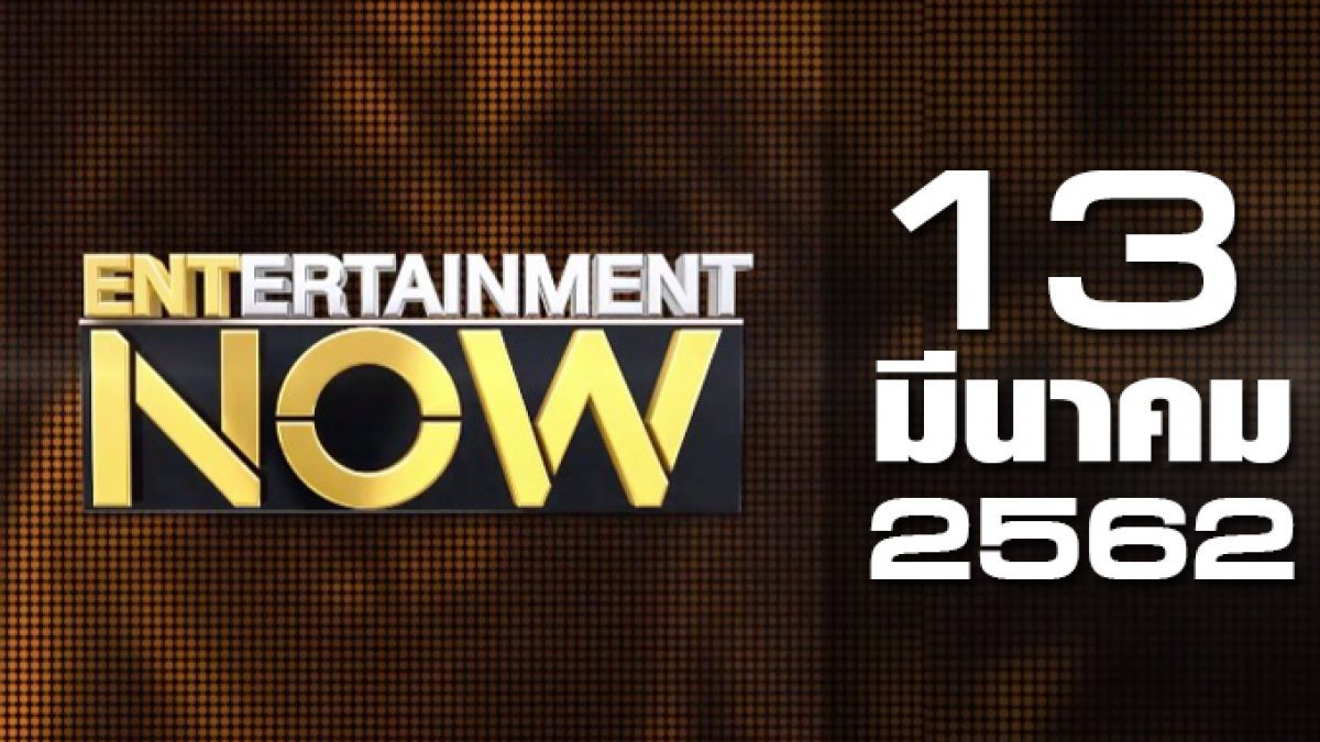 Entertainment Now Break 1 13-03-62