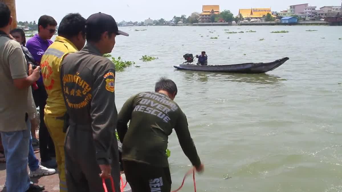 สลด! เด็กอาชีวะก้าวลงเรือข้ามฟาก พลัดตกแม่น้ำต่อหน้าเพื่อน