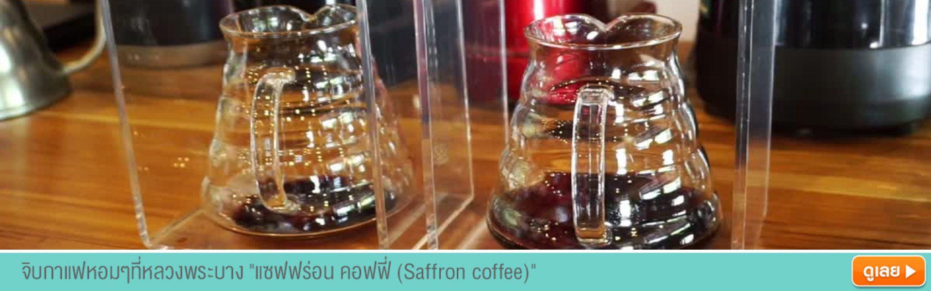"""ร้านน่านั่งหลวงพระบาง """"แซฟฟร่อน คอฟฟี่ (Saffron coffee)"""""""