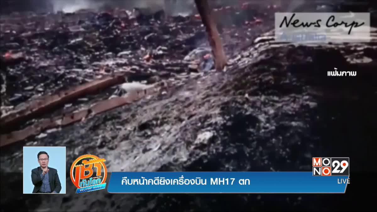 คืบหน้าคดียิงเครื่องบิน MH17 ตก