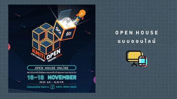 KMITL Open House 2020