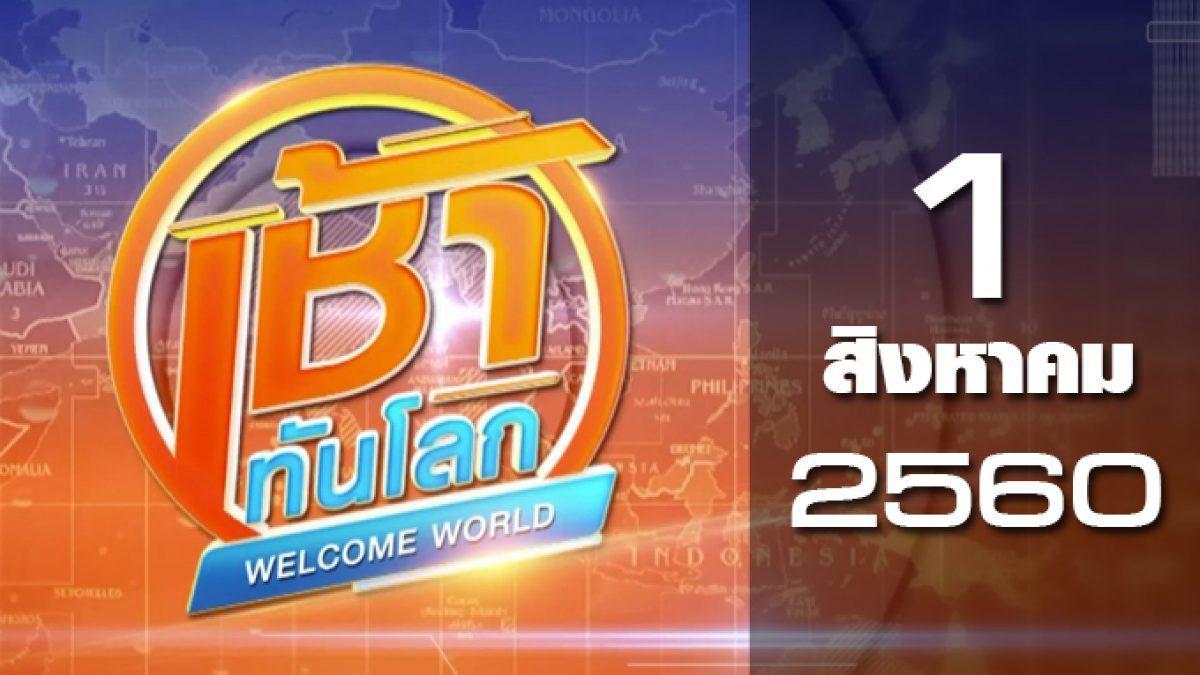 เช้าทันโลก Welcome World 01-08-60