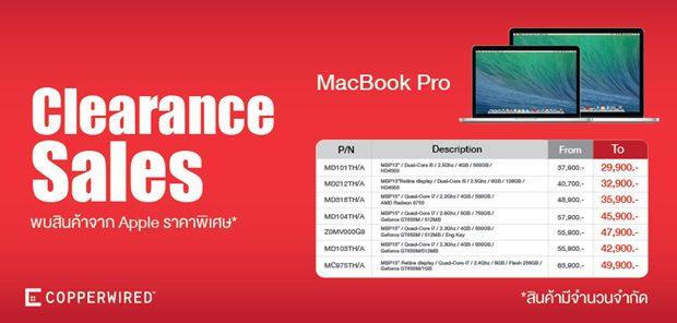 sales-macbook-pro