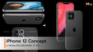 เผยภาพการออกแบบ iPhone 12 รุ่นใหม่ มาพร้อมกับกล้องหลัง 4 ตัว