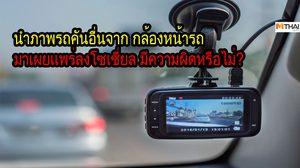 นำภาพรถคันอื่นจาก กล้องหน้ารถ มาเผยเเพร่ลงโซเชี่ยล มีความผิดหรือไม่?