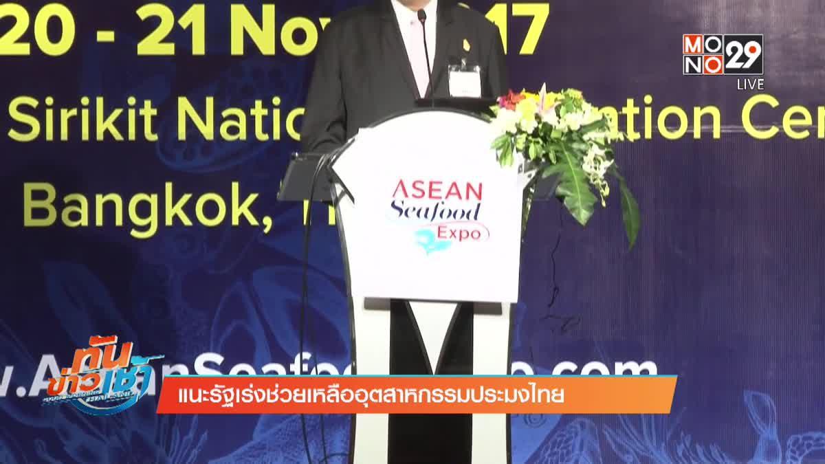 แนะรัฐเร่งช่วยเหลืออุตสาหกรรมประมงไทย