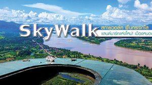 สกายวอล์ค (SkyWalk) พื้นกระจกใส แลนด์มาร์คแห่งใหม่! เมืองหนองคาย