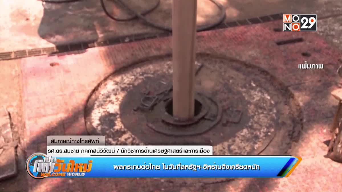 ผลกระทบต่อไทย ในวันที่สหรัฐฯ-อิหร่านตึงเครียดหนัก