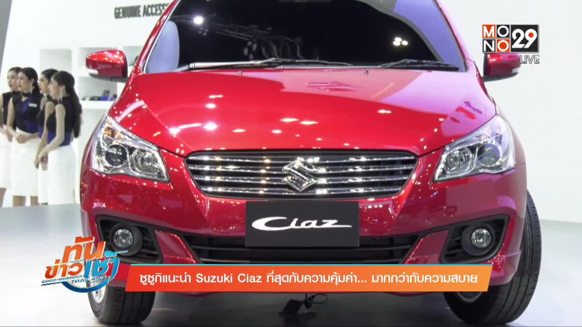 หัวข้อข่าว Suzuki Ciaz ที่สุดกับความคุ้มค่า... มากกว่ากับความสบาย