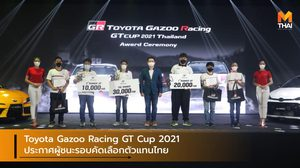 Toyota Gazoo Racing GT Cup 2021 ประกาศผู้ชนะรอบคัดเลือกตัวแทนไทย