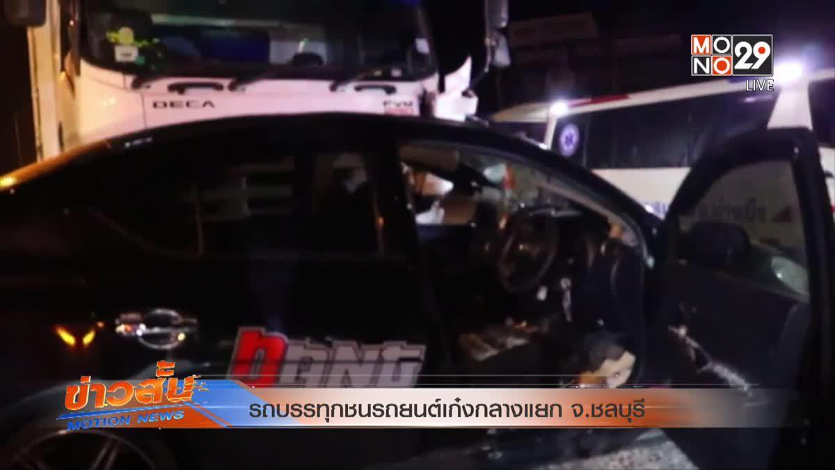 รถบรรทุกชนรถยนต์เก๋งกลางแยก จ.ชลบุรี