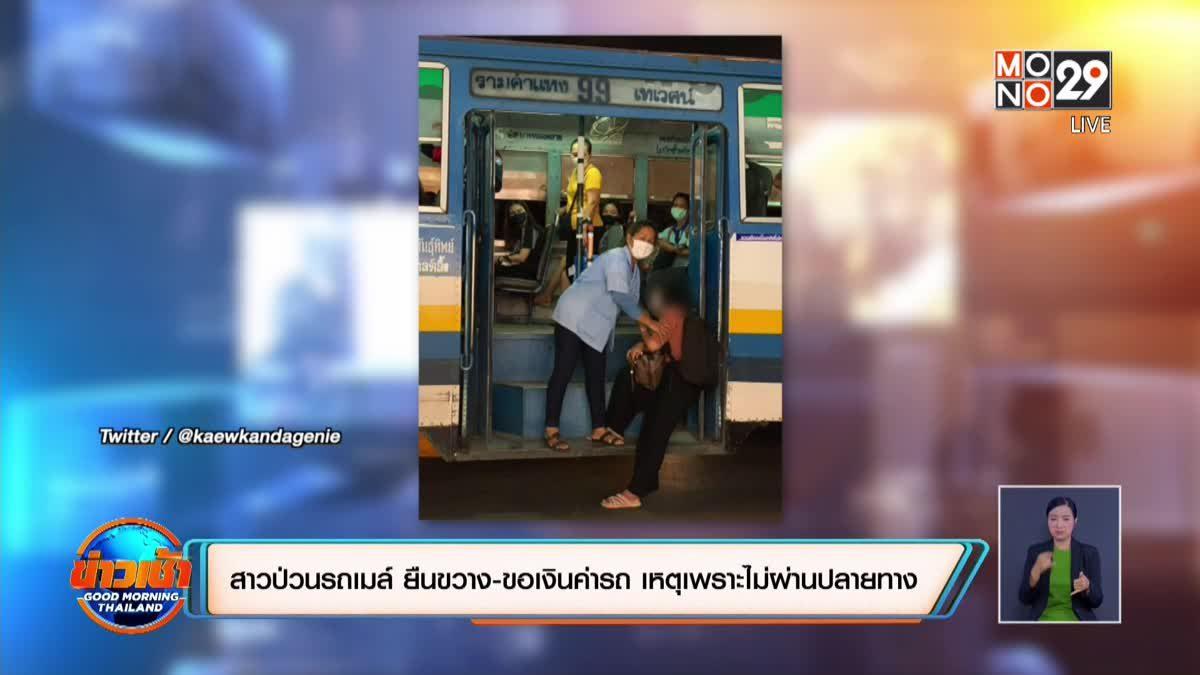 ยืนขวางรถเมล์ขอเงินค่ารถ เหตุเพราะไม่ผ่านปลายทาง