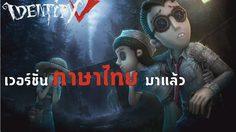 ข่าวด่วนสำหรับแฟนๆ เกม Identity V เพราะตอนนี้มีเวอร์ชั่นเป็นภาษาไทยเรียบร้อยแล้ว