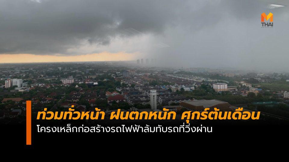 ฝนถล่ม!! น้ำท่วมหลายพื้นที่ โครงเหล็กรถไฟฟ้าล้มทับรถที่วิ่งผ่าน