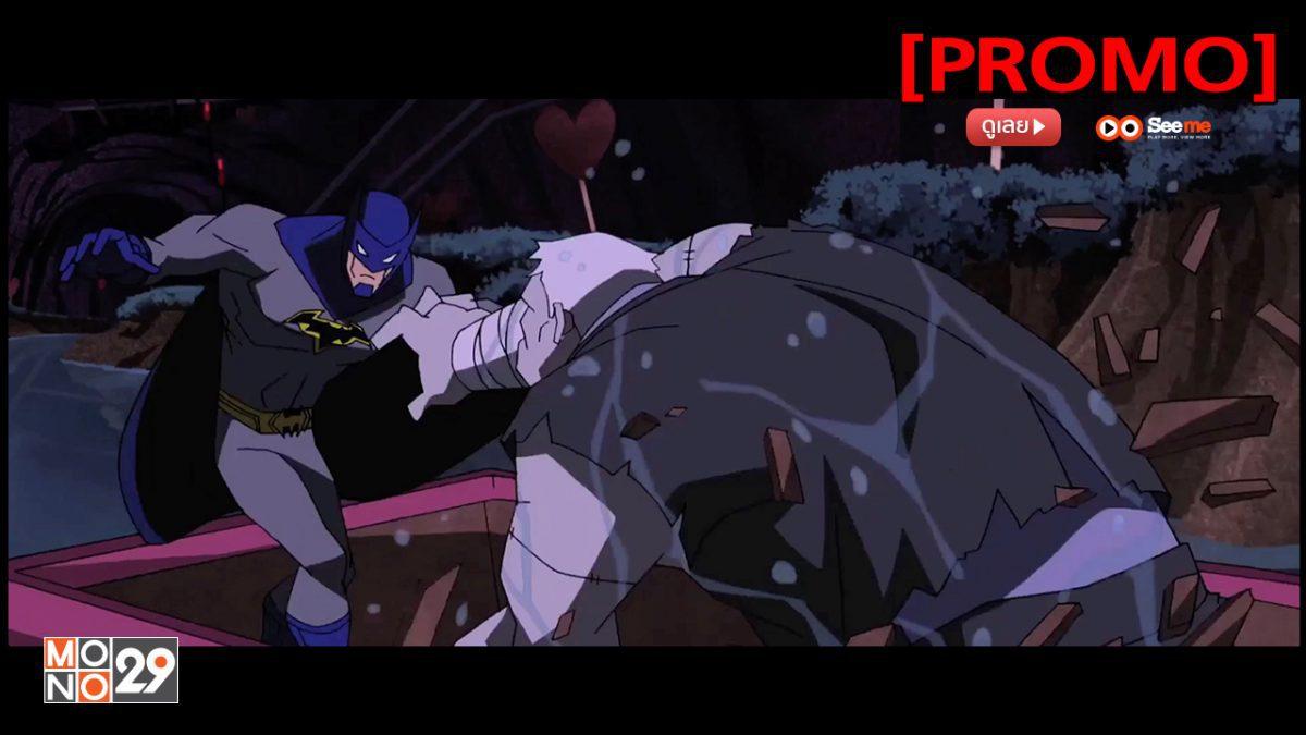 Batman Unlimited: Monster Mayhem แบทแมนถล่มจอมวายร้ายป่วนเมือง [PROMO]
