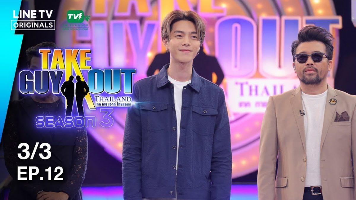 นนท์ ชญานนท์ | Take Guy Out Thailand S3 - EP.12 - 3/3 (11 ส.ค. 61)
