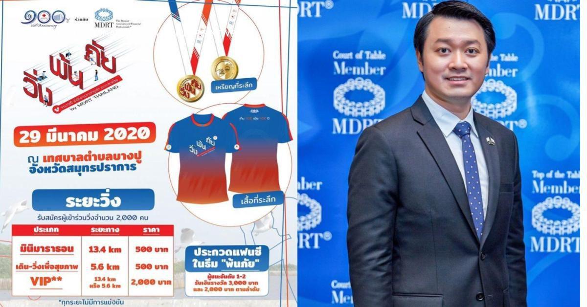 """สำนักงานบรรเทาทุกข์ฯ สภากาชาดไทย ร่วมกับ MDRT จัดกิจกรรม """"วิ่งพ้นภัย"""""""