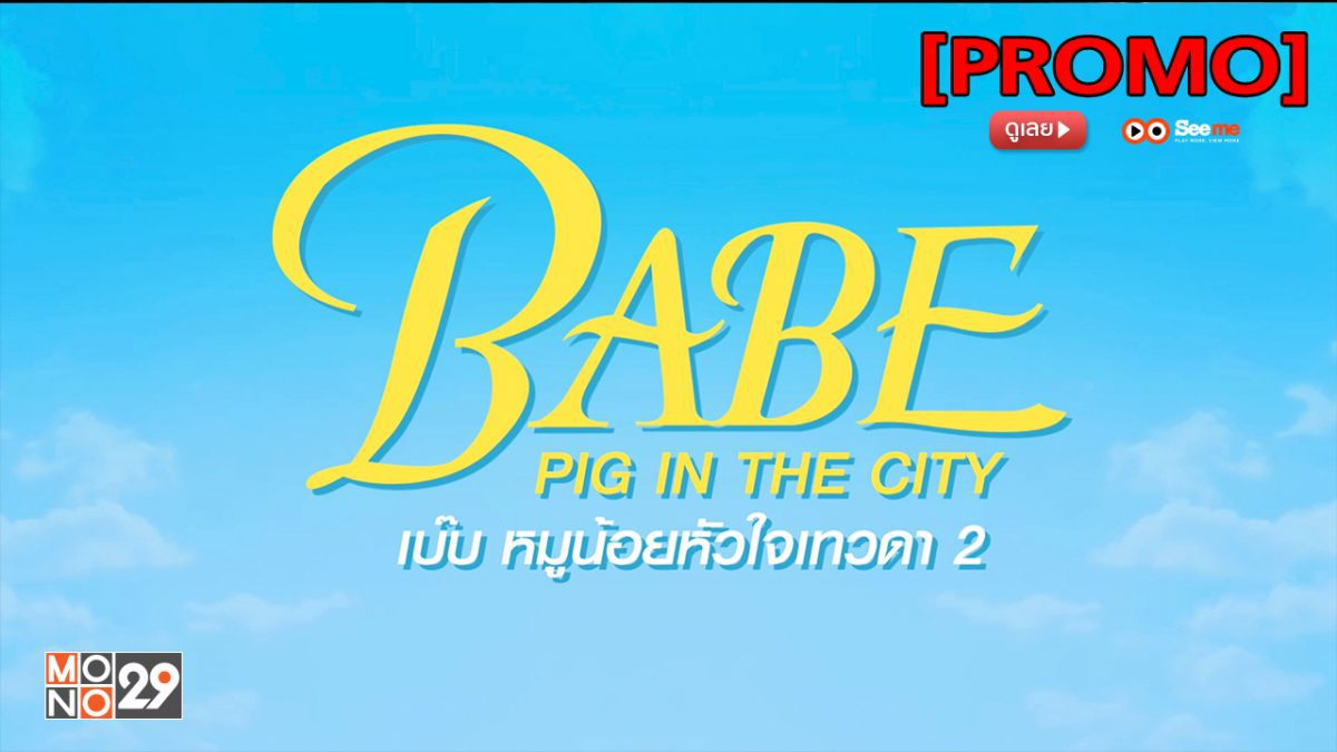 Babe: Pig in the City เบ๊บ หมูน้อยหัวใจเทวดา 2 [PROMO]