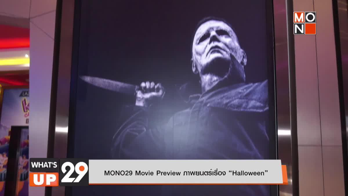 """MONO29 Movie Preview ภาพยนตร์เรื่อง """"Halloween"""""""