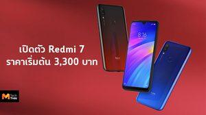 เปิดตัว Redmi 7 จอใหญ่ยักษ์ แบต 4,000 mAh ราคา 3,300 บาท